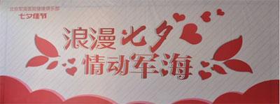 浪漫七夕 情动军海